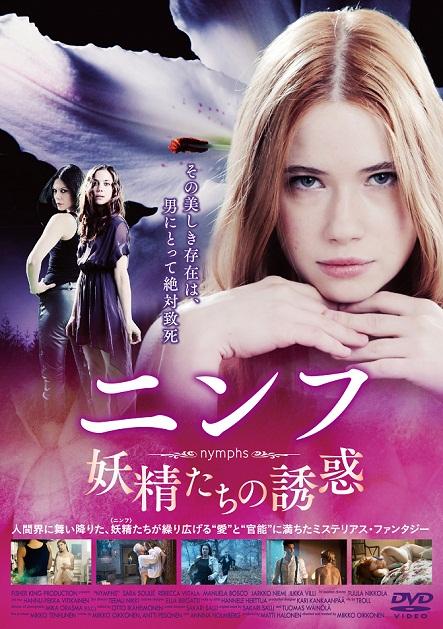 ニンフ/妖精たちの誘惑(全6巻)[DVDレンタル]