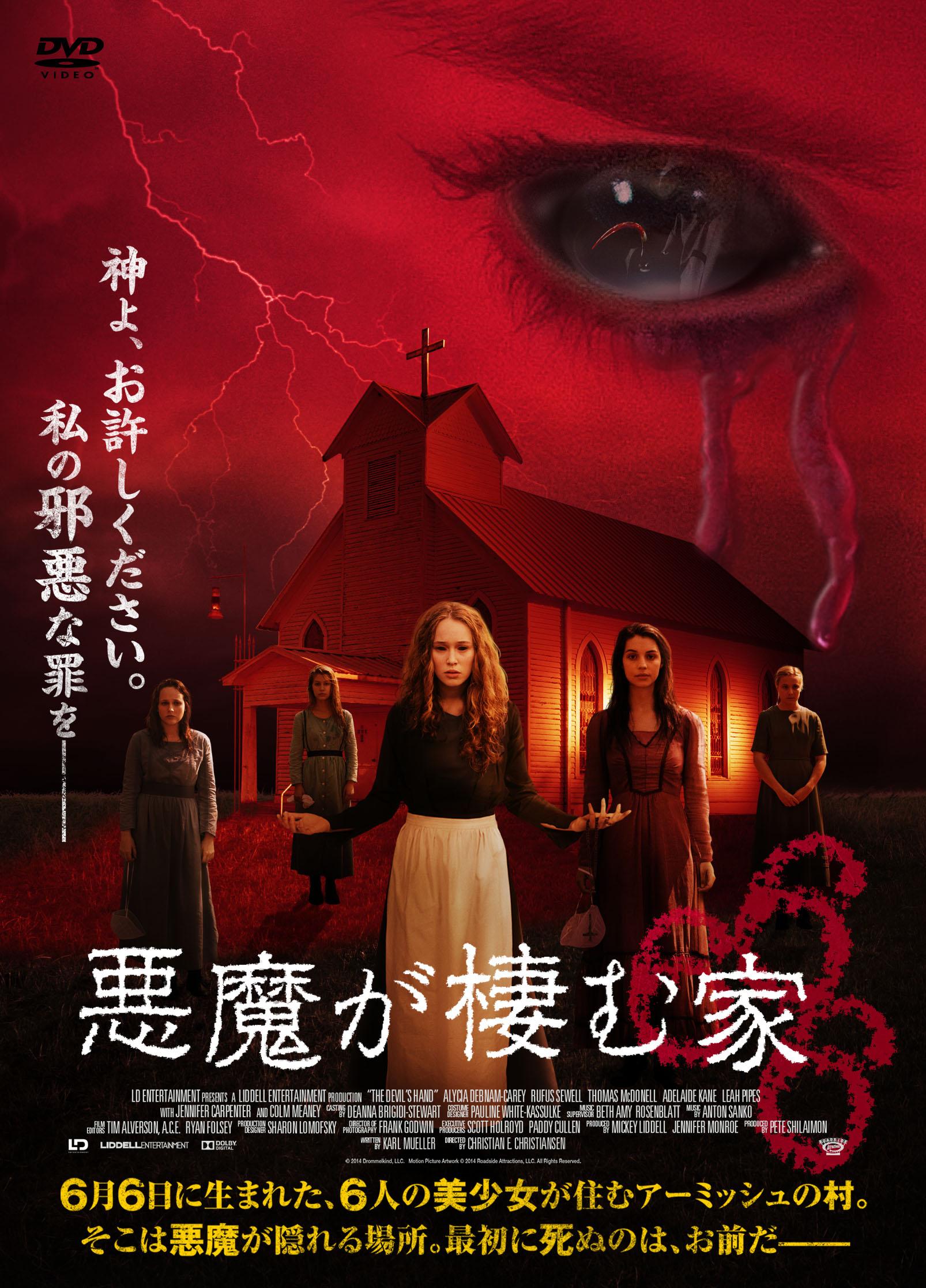 悪魔が棲む家666[DVDレンタル]