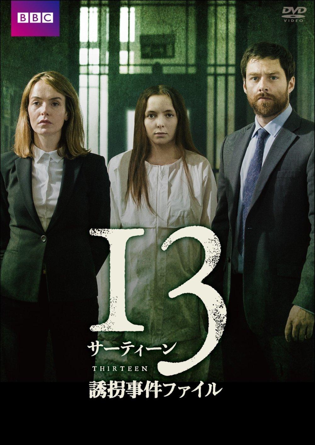 サーティーン/13誘拐事件ファイル